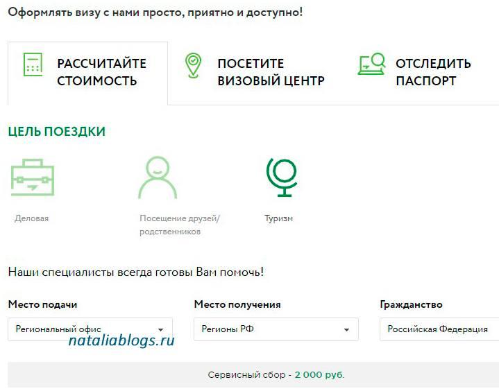 Сколько стоит японская туристическая виза для россиян. Барнаул. Пони-Экспресс
