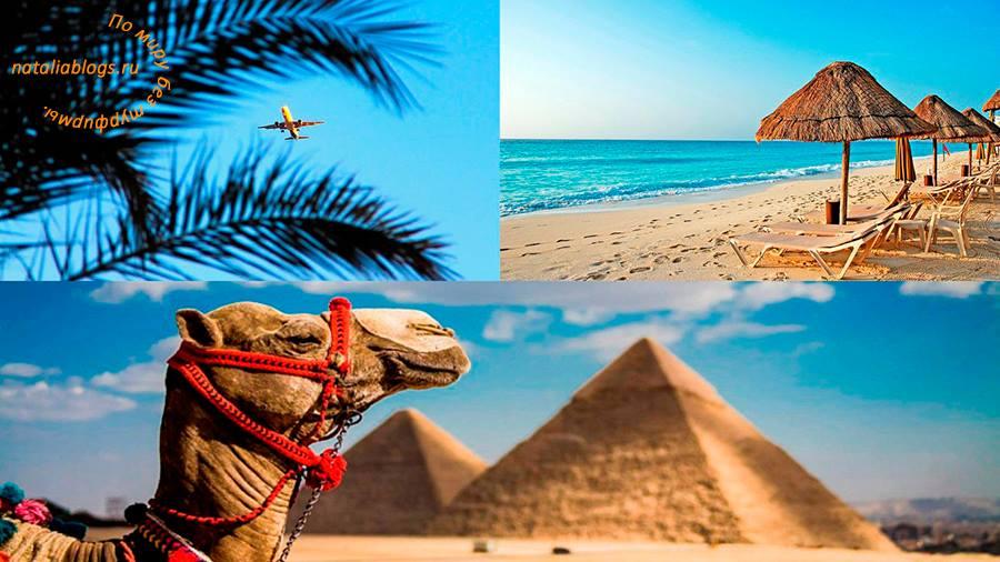 Последние новости о чартерах в Египет. Туроператоры начали продажу недорогих пакетных туров в Шарм-Эль-Шейх через Израиль!