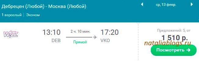 зимой из Москвы тур по Европе