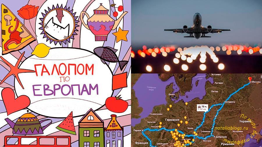 Сити-брейк тур в Европу? А может хороший отпуск