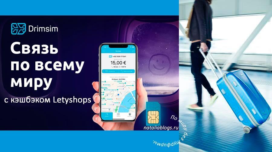 Отличная новость для путешественников! Drimsim ― SIM-карта для связи по всему миру с кэшбэком. Отзывы. Обзор. Промо код