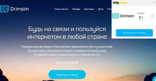 туристические сим карты для Интернета за границей - Дримсим. Промокод на скидку