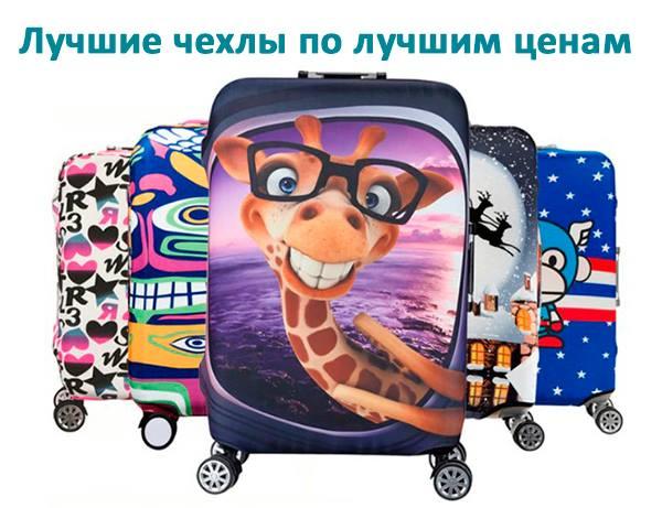 Купит чехол для чемодана в Интернет-магазине Алиэкспресс недорого на распродаже