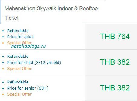 Цена билета на смотровую площадку МахаНакхон для взрослого и ребенка со скидкой. Лучший экстрим в Бангкоке. Смотровая площадка со стеклянным полом на небоскребе King Power MahaNakhon Tower