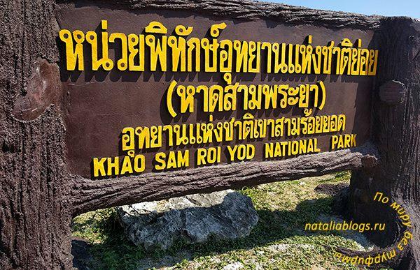 Таиланд. Природные достопримечательности. Фото и описание. Хуахин. Пещера Прая Након/ Khao Sam Roi Yot National Park