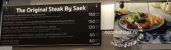 Таиланд /еда/ цены 2019. Кафе и рестораны в торговых центрах