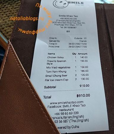 Сколько стоит ужин в Таиланде в кафе-ресторане на двоих взрослых и ребенка