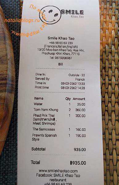 сколько стоит обед в таиланде на двоих