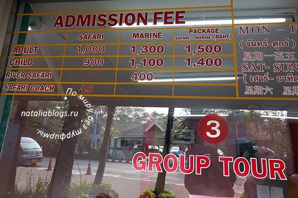 Сафари Бангкок цена