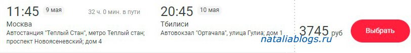 Купить билеты на автобус Москва-Тбилиси на завтра. Прямой рейс. Цена, Расписание