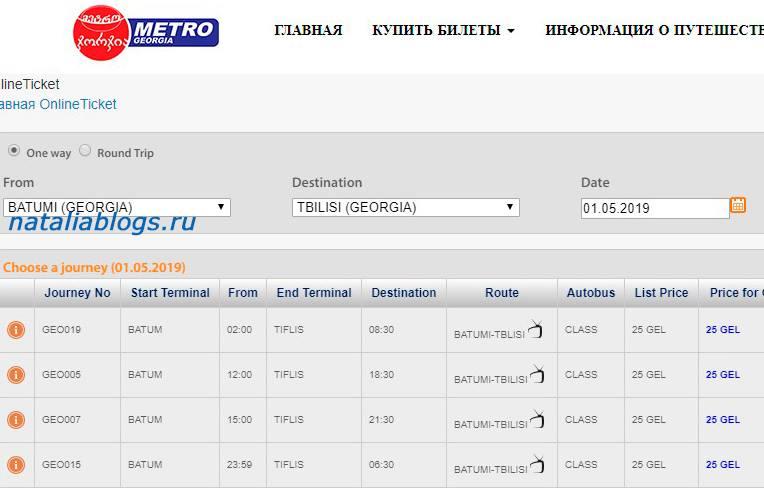 Тбилиси-Батуми. Как добраться автобусом. Цена. Покупка билета