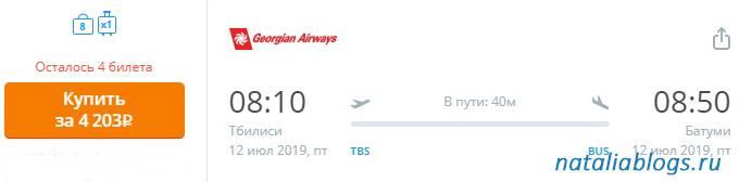 Самолет Тбилиси-Батуми - расписание и цены