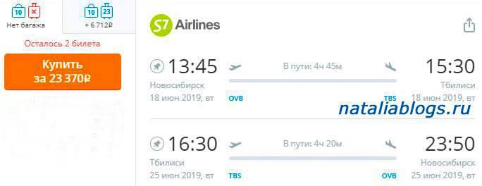 Купить дешевый билет Новосибирск-Тбилиси прямой рейс. Цена, расписание