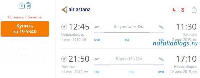 Купить билет на самолет Новосибирск-Тбилиси дешево