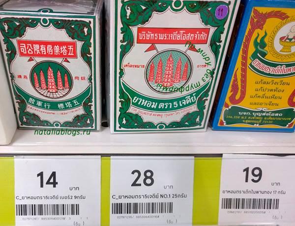 купить тайский порошок я хом 5 пагод от отравления отзывы, аннотация, способ применения