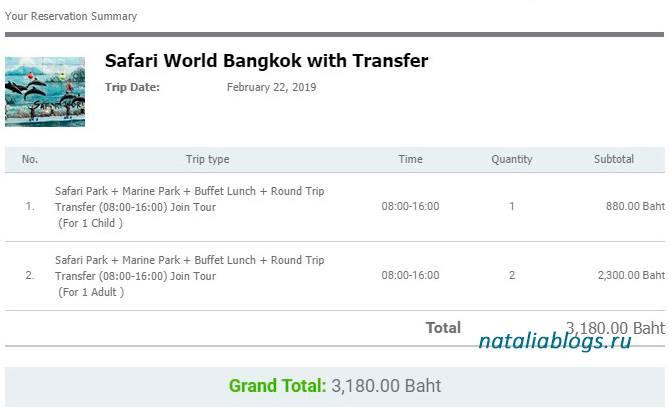 Купить билеты в Сафари парк Бангкок