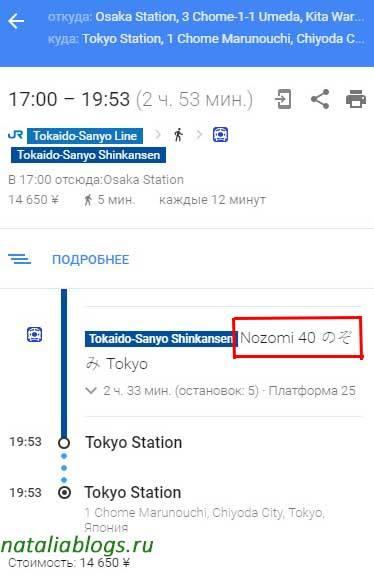 Как самостоятельно спланировать поездку на поездах в Японии