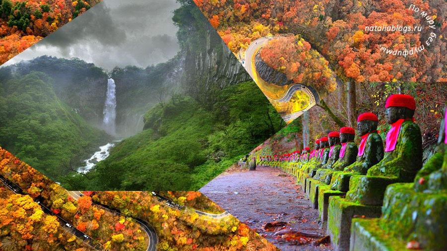 Статуи Дзидзо у Kanmangafuchi Abyss, водопад Кэгол, дорога-серпантин Ироха-дзака в Национальном парке Никко