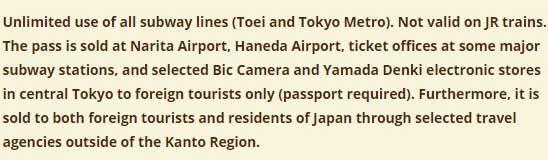 Сколько стоит проезд в метро Токио. Как сэкономить
