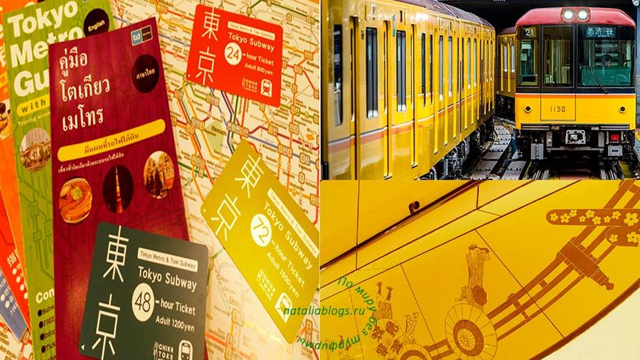 Метро - лучший общественный транспорт Токио . Карта-схема метро Токио 2019 на русском. Станции, линии, достопримечательности, час пик, до скольки работает, во сколько открывается, проездной на метро Токио, сколько стоит билет, как пользоваться метро