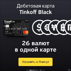 Дебетовая карта Тинькофф black - лучшая банковская карта для путешественников