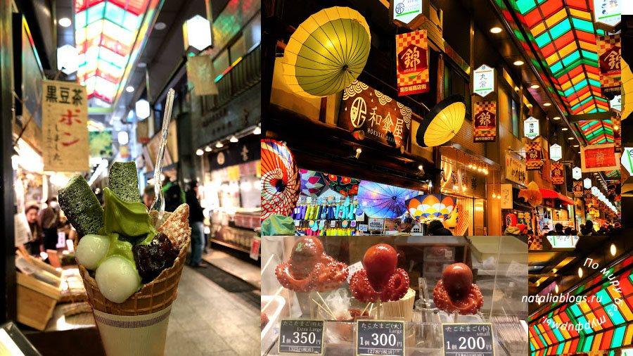 Nishiki Market - рыбный рынок Киото