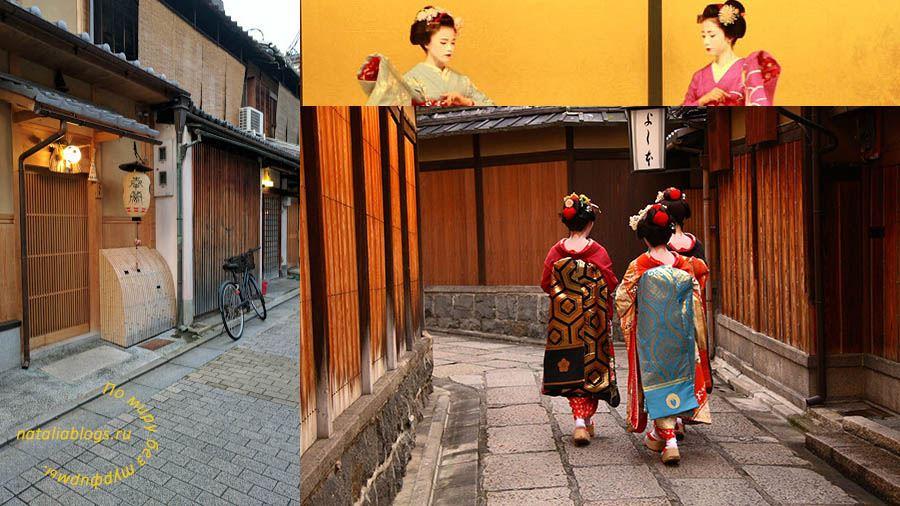 Район гейш Гион в Киото