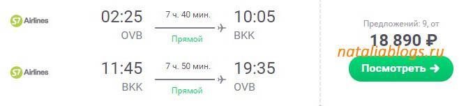 Дешевые авиабилеты из Новосибирска в Бангкок