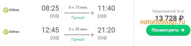 Авиабилеты Новосибирск-Дубай купить дешево
