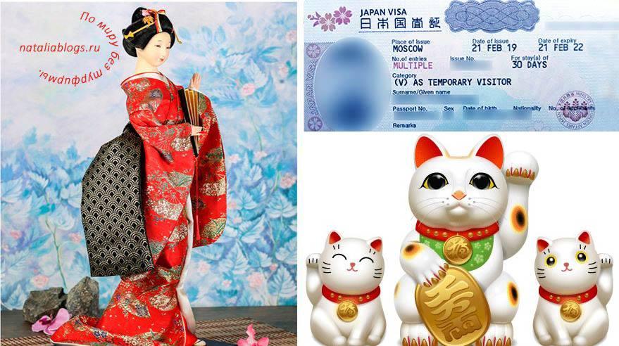Как оформить визу в Японию самостоятельно. Получение визы через Пони Экспресс взрослому и ребенку. Наш опыт