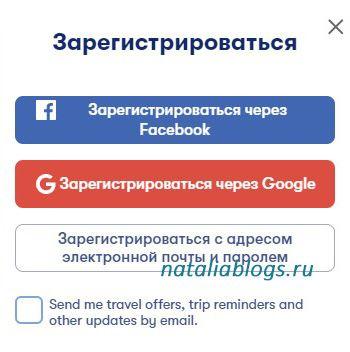Сайт Omio промокод на скидку реферала. Регистрация