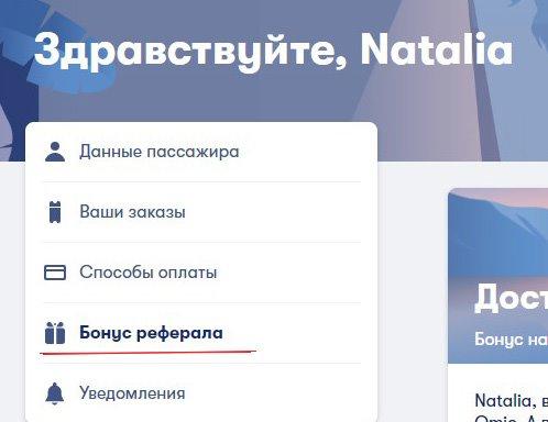 Бонус реферала Omio ru. Информация в личном кабинете