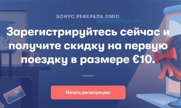 ваучер omio на билеты отзывы (автобусы,trains, самолеты по Европе)