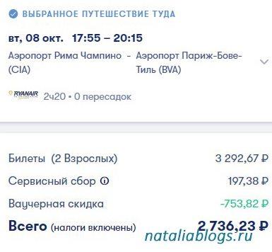 Единый билетный сервис Omio ru. Ваучер на скидку. Билет на самолет Рим-Париж на пару
