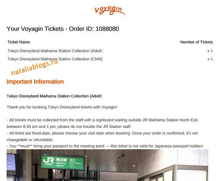 Парки развлечений в Японии. Промо предлодение на билеты в Токио Disneyland от компании Voyagin