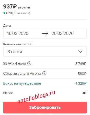 Скидка Airbnb на первое бронирование, купон 2020
