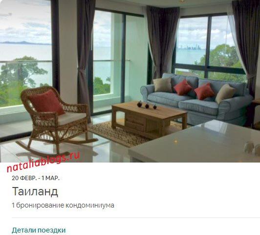 реферальные ссылки Airbnb / служба поддержки Россия
