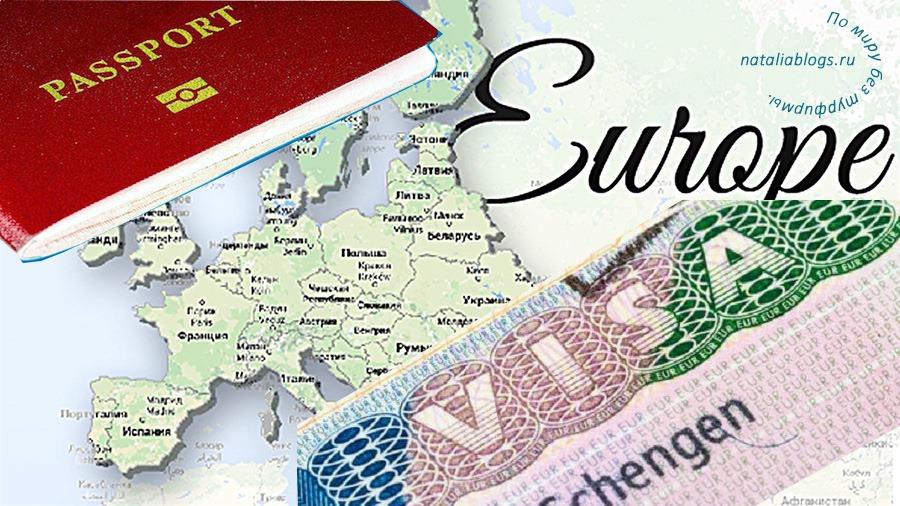 Изменения в получении Шенгенской визы в 2020 году. Свежие новости (январь-февраль)