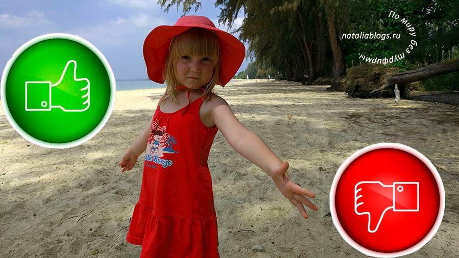 Куда лучше ехать в Таиланд? Анализируем свои поездки с ребенком, без детей и беременными (февраль, март, апрель, май). Коронавирус в Таиланде