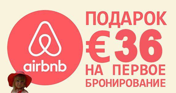 Промокод-купон airbnb - скидка на первое бронирование 2020 март-апрель-июнь